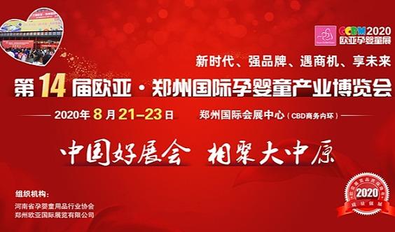 2020第14届郑州国际孕婴童产业博览会CCBM