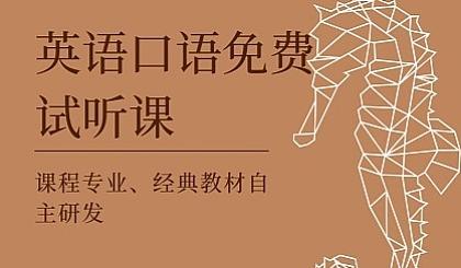 互动吧-惠州成人英语、出国英语、生活口语、外教口语培训,预约免费试听