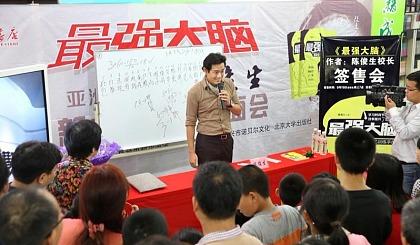 互动吧-本周六成都站与台湾脑王、影视明星陈俊生老师零距离接触!现场赠送亲笔签名书籍!