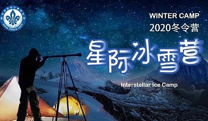 互动吧-星际冰雪冬令营(3-6年级)-3天2夜