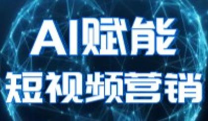 互动吧-2019年终盛会【短视频营销】企业不可错过的**红利!