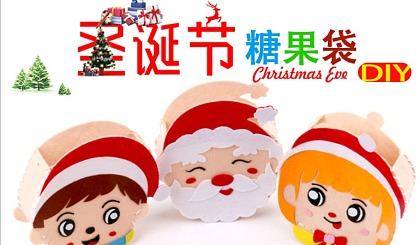 互动吧-圣诞狂欢 ● 网红圣诞糖果袋亲子DIY等着你来