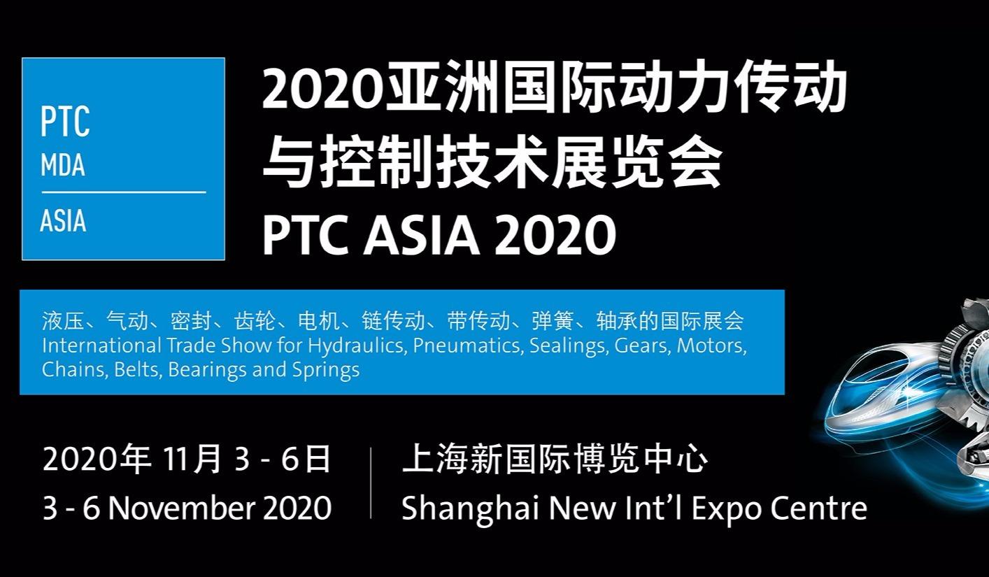 2020亚洲动力传动展 | 2020上海PTC展览会