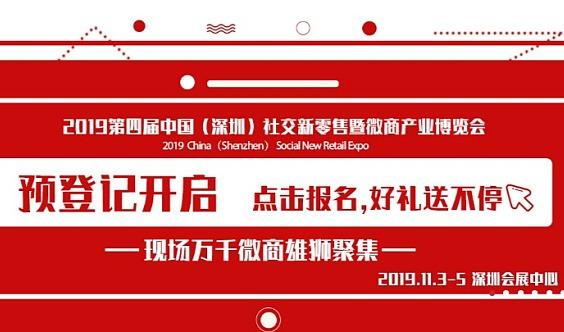 关于2020深圳微商博览会的通知