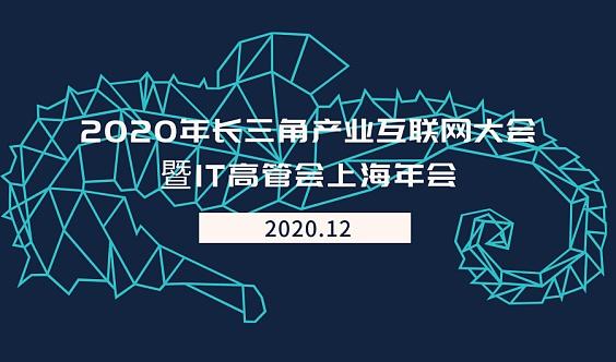 【通知】2020年长三角产业互联网大会暨IT高管会上海年会