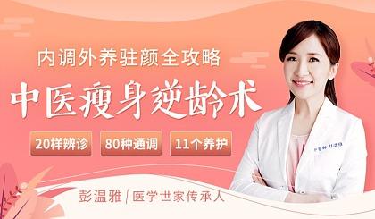 互动吧-中医古法逆龄术:升D杯、瘦全身、塑V脸,让你美得由内而外!