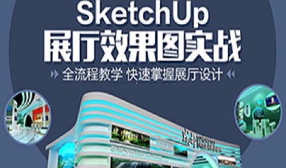 北京通州3dsmax培训班、软装饰设计、别墅软装设计培训班