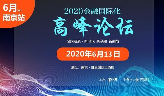 2020金融国际化高峰论坛全国巡展·南京站