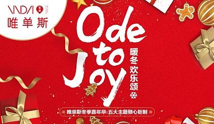 互动吧-𝙊𝙙𝙚 𝙩𝙤 𝙅𝙤𝙮丨唯单斯暖冬欢乐颂●㊄大主题温热杭城