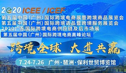 互动吧-2020第五届ICEE/ICEF中国(广州)国际跨境电商展暨高峰论坛—全球防疫物资采购交易专区