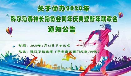 互动吧-2020年科尔沁森林长跑协会周年庆典暨新年联欢会