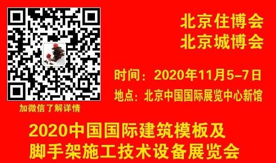 2020北京建筑模板及脚手架施工技术设备展览会