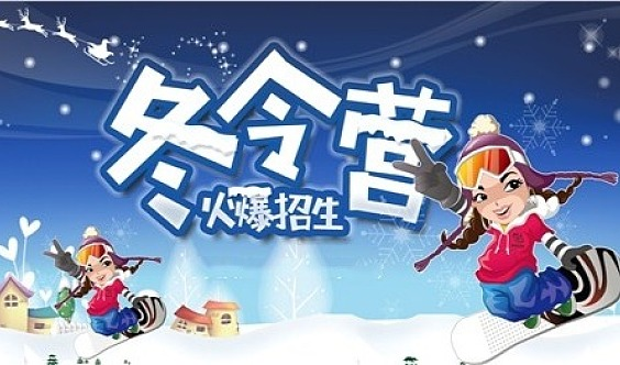 【弹壳少年】冰雪奇缘—敕勒林海本地趣味冬令营