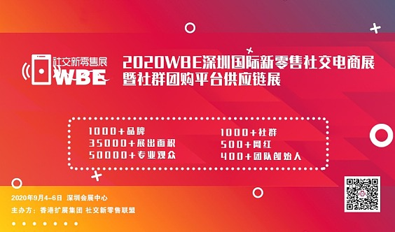 2020WBE深圳国际新零售社交电商展暨社群团购平台供应链展
