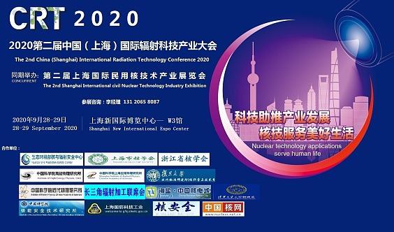 2020第二届上海国际核技术应用展览会 | 辐射科技产业大会 | 辐博会
