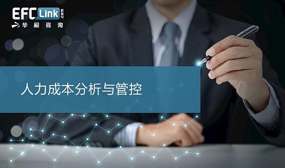 人力成本分析与管控(北京-7月15日)