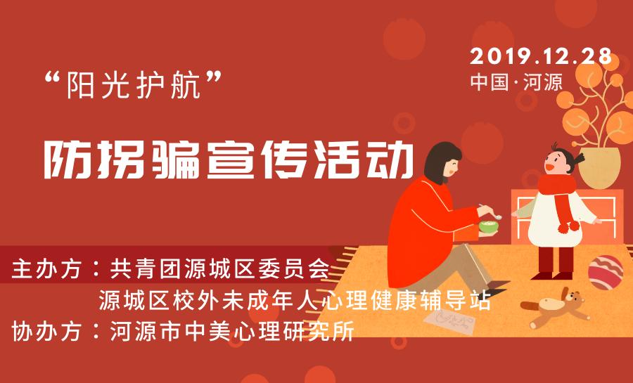 """""""阳光护航""""防拐骗宣传活动"""