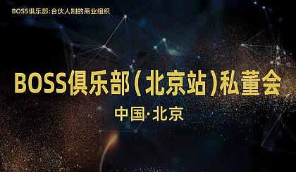 互动吧-BOSS俱乐部(北京站)第33期私董会