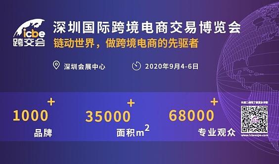 2020ICBE深圳国际跨境电商交易博览会(ICBE跨交会)