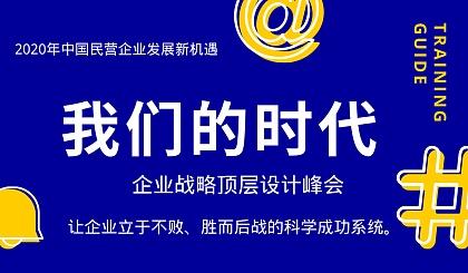 互动吧-2020年中国民营企业发展新机遇(企业战略顶层设计峰会)