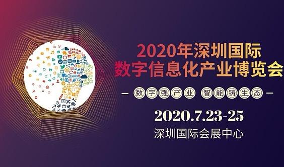 2020深圳国际数字信息化产业博览会