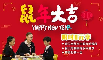 """互动吧-【新年专""""鼠""""】全外教趣味英语课+定制英语水平课"""