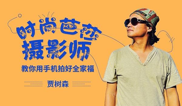 互动吧-墙裂推荐丨马云、薛之谦都找他拍片,40个摄影小技巧,让你用手机拍出大片感