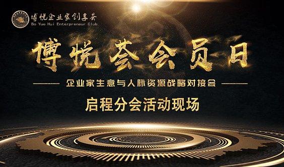 2020年第3期(总第6期)博悦荟启程分会会员日