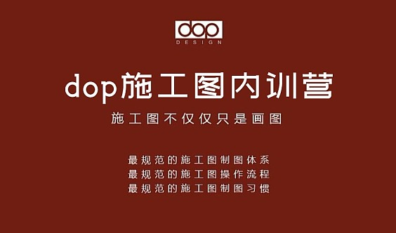 dop第20期《dop施工图内训营》