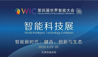 互动吧-2020第四届世界智能大会