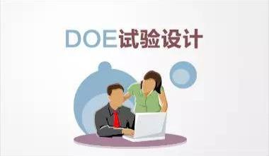 【活动通知】2020年度DOE实验活动