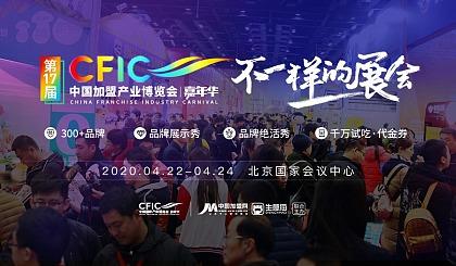 互动吧-第17届中国加盟产业博览会-嘉年华-不一样的展会
