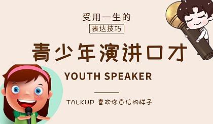 互动吧-火热报名中——青少年演讲口才训练营