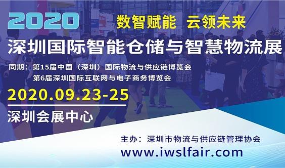 2020年深圳国际智能仓储与智慧物流展