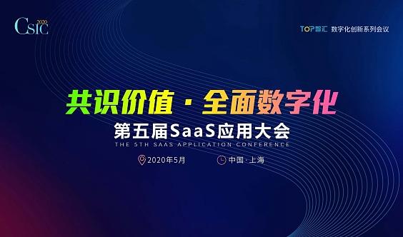 《CSIC 2020第五届SaaS应用大会》CRM-云计算-数字化-企业服务-AI智能-智能办公