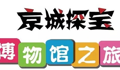 互动吧-【哈尼游学营】京城探宝--博物馆游学--第二期**季盛大开启!