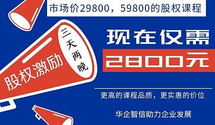 互动吧-股权激励方案设计班武汉站