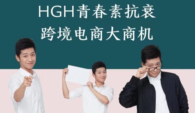 HGH抗衰老,跨境电商不囤货,商机+先机,互联网项目新机遇-线上招商