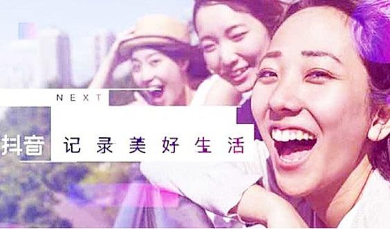 北京抖音营销:5G时代的变现入口,教你如何运营变现