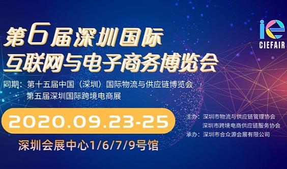 2020第6届深圳国际互联网与电子商务博览会(CIE)