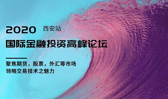2020国际金融投资高峰论坛(西安站)