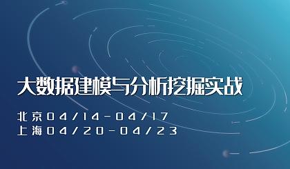 互动吧-北京4月大数据建模与分析挖掘应用