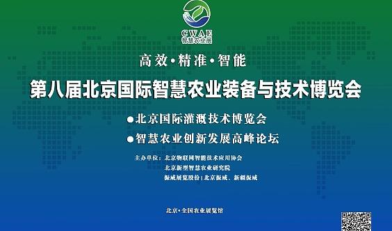 第八届中国(北京)国际智慧农业装备与技术博览会/论坛(7月22-24日)