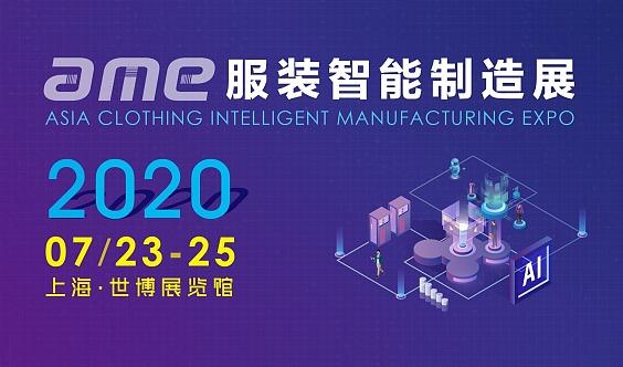 2020AME亚洲服装智能制造博览会