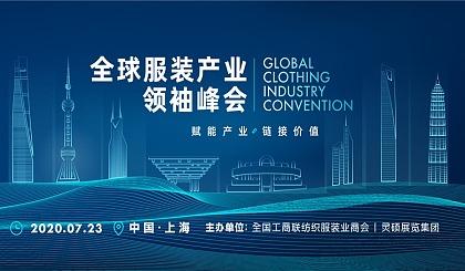 互动吧-2020  LINK FASHION 全球服装产业 LEADER 峰会