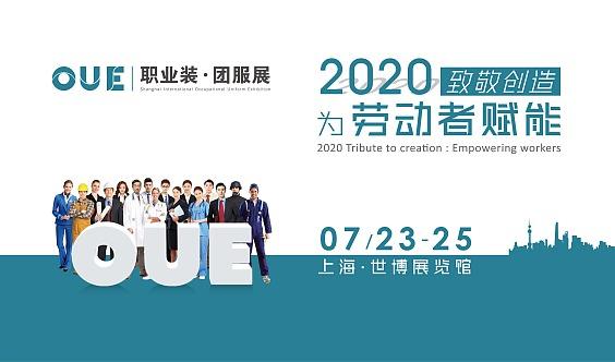 2020 OUE职业装团服展 报名正式开启