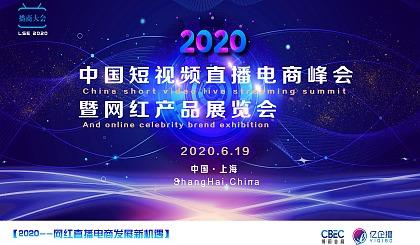 互动吧-2020中国短视频直播电商峰会暨网红产品展览