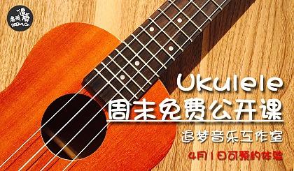 互动吧-【周六日下午】广州追梦 ukulele 尤克里里 免费公开课—自弹自唱马上get