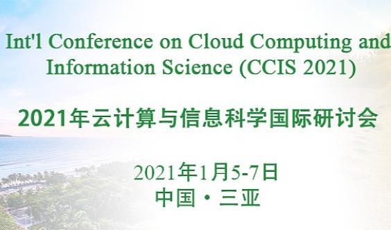 2021年云计算与信息科学国际研讨会(CCIS 2021)
