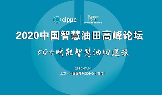 2020中国智慧油田高峰论坛l国际石油石化技术装备展览会【7月4日北京】